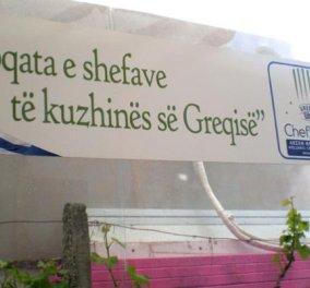Οι Έλληνες σεφ & η λέσχη τους ταξιδεύουν στα Τίρανα και παρουσιάζουν την Ελληνική κουζίνα - Κυρίως Φωτογραφία - Gallery - Video