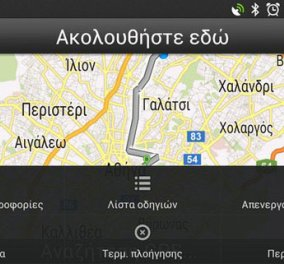 Διαθέσιμη στην Ελλάδα η πλοήγηση μέσω Google Maps! - Κυρίως Φωτογραφία - Gallery - Video