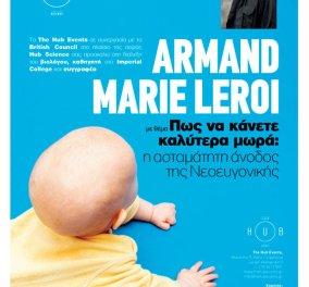 Διάλεξη του καθηγητή εξελικτικής βιολογίας στο Imperial College και συγγραφέα Armand Marie Leroi με θέμα: «Πώς να κάνετε καλύτερα μωρά: η ασταμάτητη άνοδος της Νεοευγονικής» - Κυρίως Φωτογραφία - Gallery - Video