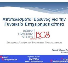 Αποκλειστικό: Mόλις το 7% των Ελληνίδων επιχειρηματιών κάνουν Business για το κέρδος - 1 στις 5 έγινε επιχειρηματίας μετά το 2005 - Όλα τα αποτελέσματα! - Κυρίως Φωτογραφία - Gallery - Video
