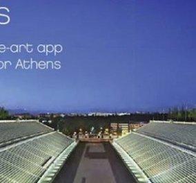 Amazing Athens - Η Αθήνα στο κινητό σας ή στο tablet σας! - Κυρίως Φωτογραφία - Gallery - Video