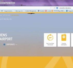 Νέα ιστοσελίδα του Ελ. Βενιζέλος πιο χρηστική και πιο πρακτική για τον ταξιδιώτη! - Κυρίως Φωτογραφία - Gallery - Video
