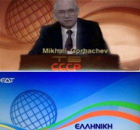 Smile: Σοβι- ΕΔΤ - ή πως, η καινούργια ΕΔΤ έχει το ίδιο σήμα με την Σοβιετική τηλεόραση της εποχής Γκορμπατσόφ! - Κυρίως Φωτογραφία - Gallery - Video