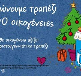 Σε 3000 οικογένειες θα προσφέρει δωρεάν τα χριστουγεννιάτικα ψώνια η ΑΒ - Κυρίως Φωτογραφία - Gallery - Video