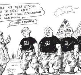 Ντροπή που γυναίκα συνέλαβε μέλος μας - Το απίθανο σκίτσο του Ανδρέα Πετρουλάκη στην Καθημερινή για τον Μιχαλολιάκο! (φωτό) - Κυρίως Φωτογραφία - Gallery - Video
