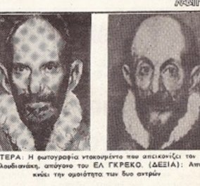 Απίστευτο! Στυλιανός Αλοδιανάκης, o μόνος απόγονος του Ελ Γκρέκο: δείτε ομοιότητα στην φωτογραφία -Ο γιος του μιλάει στο MadeinCreta που γιορτάζει σήμερα 1 χρόνο !  - Κυρίως Φωτογραφία - Gallery - Video
