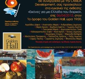 ''Συμμαχία'' για μια Ελλάδα που διαρκεί!! Η συμμαχία 19 ζωγράφων με έργα εμπνευσμένα από το Ελληνικό καλοκαίρι - Κυρίως Φωτογραφία - Gallery - Video