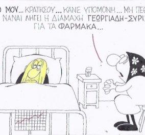 Smile: Η γελοιογραφία της ημέρας από τον ΚΥΡ που σατιρίζει με..πικρό χιούμορ τη διαμάχη Γεωργιάδη-ΣΥΡΙΖΑ  - Κυρίως Φωτογραφία - Gallery - Video