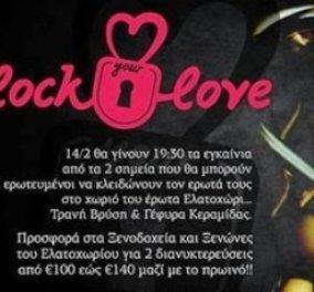 Κατερίνη: «Lock your Love» ή πως «κλειδώνουν τον έρωτα  στο Ελατοχώρι Πιερίας! - Κυρίως Φωτογραφία - Gallery - Video