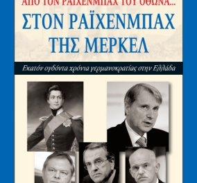 Από τον Ράιχενμπαχ του Όθωνα στον Ράιχενμπαχ της Μέρκελ-Ένα βιβλίο για τα 180 χρόνια γερμανικής παρουσίας στην Ελλάδα από τον δημοσιογράφο Μιχάλη Ψύλο - Κυρίως Φωτογραφία - Gallery - Video