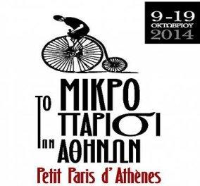 Ένα ανατρεπτικό Φεστιβάλ !!!«Το Μικρό Παρίσι των Αθηνών» για δέκα ημέρες στο κέντρο της πρωτεύουσας - Στη Βερανζέρου, τη Σατωβριάνδου, τη Μάρνη και τη Μαιζώνος    - Κυρίως Φωτογραφία - Gallery - Video