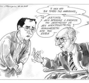 Το «ενδιαφέρον» του Σόιμπλε για τον «ένοικο» της Αμφίπολης και η... απολογία του Γκίκα Χαρδούβελη! Απολαύστε τη μοναδική γελοιογραφία του Ηλία Μακρή! - Κυρίως Φωτογραφία - Gallery - Video
