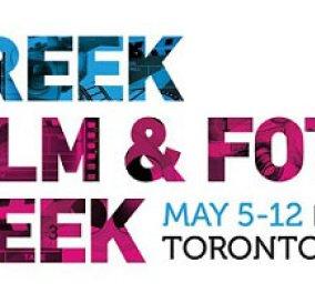Η Ελλάδα - πηγή έμπνευσης για 8 ταινίες μικρού μήκους. Διαγωνισμός: δείτε τις υποψηφιότητες... - Κυρίως Φωτογραφία - Gallery - Video