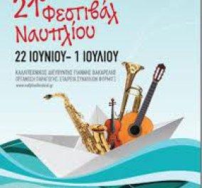 Ναύπλιο: Η ωραιότερη πόλη της Ελλάδας υποδέχεται διάσημους καλλιτέχνες για καλοκαιρινές μελωδίες! - Κυρίως Φωτογραφία - Gallery - Video