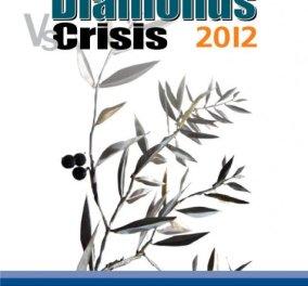 ''Διαμάντια κατά της κρίσης'' ή απλά: Διοργάνωση βραβείων για ανάπτυξη επιχειρείν μέσα στα δύσκολα - Κυρίως Φωτογραφία - Gallery - Video