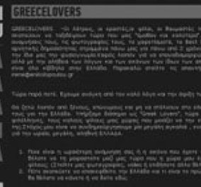 Τι έγραψε για το site, τους geecelovers κ το blog μου το STAR.gr - Κυρίως Φωτογραφία - Gallery - Video
