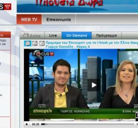 Πρεμιέρα στο Focus WebTV για δύο βραβευμένους νεαρούς δημοσιογράφους με εκπομπή για το ''Επιχειρείν'' - Κυρίως Φωτογραφία - Gallery - Video