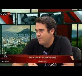 Ο ηθοποιός Πυγμαλίων Δαδακαρίδης ανοίγει την καρδιά του και μιλά για το θέατρο, τον έρωτα και για τα αγαπημένα του χόμπι - Κυρίως Φωτογραφία - Gallery - Video