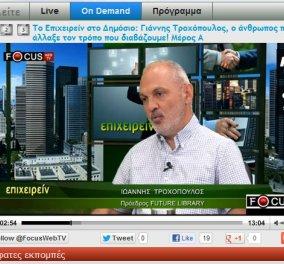 Focus WebTV: To Eπιχειρείν στο Δημόσιο - Γιάννης Τροχόπουλος, ο άνθρωπος που άλλαξε τον τρόπο που διαβάζουμε!  - Κυρίως Φωτογραφία - Gallery - Video