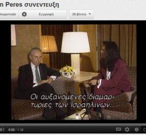 Τι μου είχε πει ο Σιμόν Πέρες, πάντα επίκαιρο - Κυρίως Φωτογραφία - Gallery - Video