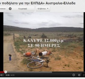 Aποκλειστικό βίντεο: Δείτε όλη την προσπάθεια του Τομ Κόκκορη με το ποδήλατό του σε 3 ηπείρους - Κυρίως Φωτογραφία - Gallery - Video