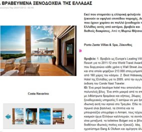 Τα βραβευμένα ξενοδοχεία της Ελλάδας - Κυρίως Φωτογραφία - Gallery - Video
