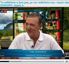 Ο ποδηλάτης των τριών ηπείρων Τομ Κόκκορης μιλάει στην Πένυ Ζερβάκη και το FocusWebTV για την εμπειρία του και την προσφορά του - Κυρίως Φωτογραφία - Gallery - Video