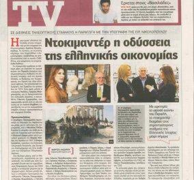 Ο Ελεύθερος Τύπος γράφει σήμερα για το Ντοκιμαντέρ: Greece: An Economic Odyssey - Κυρίως Φωτογραφία - Gallery - Video