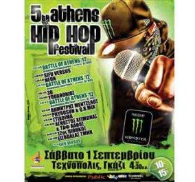 Hip Hop Fetival το 5ο στην τεχνόπολη ! Ετοιμασθείτε για χορό και ζωηράδες ξανά!!  - Κυρίως Φωτογραφία - Gallery - Video