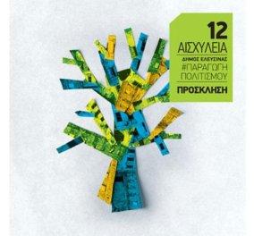 Ένα εξαιρετικό φεστιβάλ σας περιμένει στην Ελευσίνα το Σεπτέμβριο με τις καλύτερες παραστάσεις! - Κυρίως Φωτογραφία - Gallery - Video