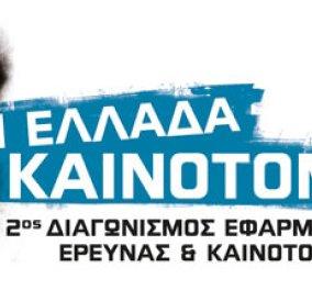 Ένας μήνας απέμεινε ως τη λήξη του διαγωνισμού ''Η Ελλάδα καινοτομεί'': Λάβετε μέρος! - Κυρίως Φωτογραφία - Gallery - Video