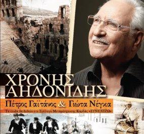 Ο Χρόνης Αηδονίδης σε μία συναυλία μνήμης αφιερωμένη στα 90 χρόνια από την εκχώρηση της Ανατολικής Θράκης - Ηρώδειο, 9 Σεπτεμβρίου - Κυρίως Φωτογραφία - Gallery - Video