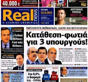 Το κυριακάτικο πρωτοσέλιδο της Real News - Κυρίως Φωτογραφία - Gallery - Video