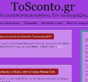Νέο site: ''tosconto.gr'' εκτυπώνεις το κουπόνι και κερδίζεις την έκπτωσή σου!!  - Κυρίως Φωτογραφία - Gallery - Video