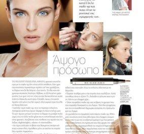 Η καλύτερη Θεσσαλονικιά μακιγιέζ, η Μαρία Παγωνάκη, μας λέει πώς θα έχουμε άψογο δέρμα! - Κυρίως Φωτογραφία - Gallery - Video