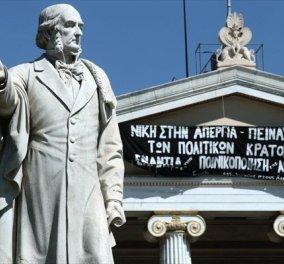 Πρυτανεία για την κατάληψη στο ΕΚΠΑ: ''Θα χαθούν ζωές - Να παρέμβει ο Τσίπρας''! - Κυρίως Φωτογραφία - Gallery - Video