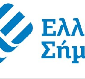 Made in Greece - Mια καρδιά διαβατήριο για τα ελληνικά προϊόντα - Ιδού το νέο σήμα! - Κυρίως Φωτογραφία - Gallery - Video
