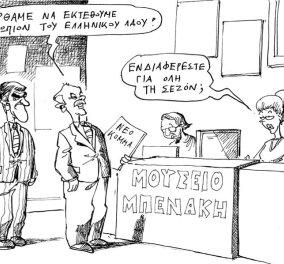 Full season θα είναι η έκθεση του κόμματος του Γ. Παπανδρέου ενώπιον του λαού - Το χιουμοριστικό σκίτσο του Α. Πετρουλάκη! - Κυρίως Φωτογραφία - Gallery - Video
