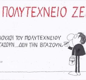 Γελοιογραφία από τον ΚΥΡ - Το Πολυτεχνείο ζει, οι πτυχιουχοί του την βγάζουν... δεν τη βγάζουν! (σκίτσο) - Κυρίως Φωτογραφία - Gallery - Video
