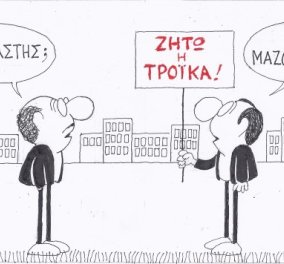 H γελοιογραφία της ημέρας από τον ΚΥΡ - Ποια είναι η διαφορά ανάμεσα σε ένα εξουσιαστή και ένα μαζοχιστή; (σκίτσο) - Κυρίως Φωτογραφία - Gallery - Video