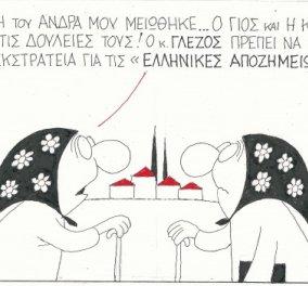 H γελοιογραφία του ΚΥΡ - Οι... ελληνικές αποζημιώσεις για τις οποίες ο Μ. Γλέζος θα μπορούσε να κάνει μια ακόμα εκστρατεία! - Κυρίως Φωτογραφία - Gallery - Video
