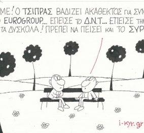 H γελοιογραφία του ΚΥΡ: Eurogroup, EKT, ΔΝΤ και... ΣΥΡΙΖΑ! Αυτοί είναι οι αντίπαλοι του Τσίπρα! - Κυρίως Φωτογραφία - Gallery - Video