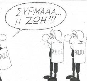 Η γελοιογραφία του ΚΥΡ: Φόβος & τρόμος των ΜΑΤ η Ζωή Κωνσταντοπούλου! - Κυρίως Φωτογραφία - Gallery - Video