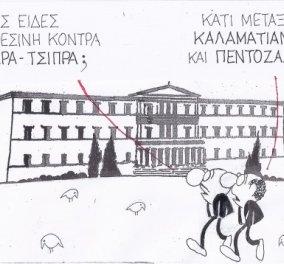 Ο ΚΥΡ και η γελοιογραφία της ημέρας: Κάτι από... Καλαματιανό & Πεντοζάλη θυμίζει η κόντρα Σαμαρά-Τσίπρα! - Κυρίως Φωτογραφία - Gallery - Video