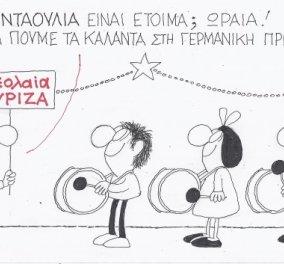 Στη γερμανική πρεσβεία θα πει τα κάλαντα η νεολαία του ΣΥΡΙΖΑ - Δείτε τη μοναδική γελοιογραφία του ΚΥΡ! - Κυρίως Φωτογραφία - Gallery - Video