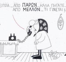 Πώς τα πήγε «από... μέλλον» ο Αλέξης Τσίπρας; Η γελοιογραφία της ημέρας από τον κορυφαίο ΚΥΡ! - Κυρίως Φωτογραφία - Gallery - Video