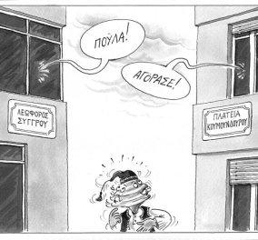 Πουλάει η Συγγρού, αγοράζει η Κουμουνδούρου: Μια σπαρταριστή γελοιογραφία από τον Ηλία Μακρή!  - Κυρίως Φωτογραφία - Gallery - Video