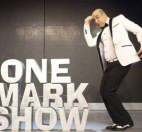 """One Mark Show"": Όλα έτοιμα για την πολυαμενόμενη πρεμιέρα του «One Mark Show» που κάνει πρεμιέρα την Παρασκευή 27/3! - Κυρίως Φωτογραφία - Gallery - Video"