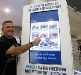 Ψηφίστε από σήμερα στο Ελευθέριος Βενιζέλος για το αν είστε υπέρ ή κατά της επιστροφής των Γλυπτών του Παρθενώνα! (φωτό) - Κυρίως Φωτογραφία - Gallery - Video