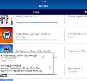 Ο ΟΤΕ TV έρχεται σε smartphones και tablets με νέα Εφαρμογή για iOS και Android συσκευές! - Κυρίως Φωτογραφία - Gallery - Video
